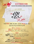 2014 30th Anniversary Annual Concert